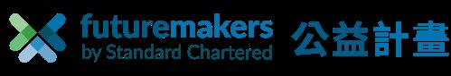 futuremakers公益計畫 logo
