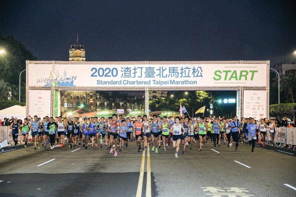 2020渣打臺北馬拉松起跑