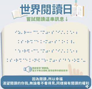 【4/23世界閱讀日〡開啟視障朋友的閱讀世界吧!】