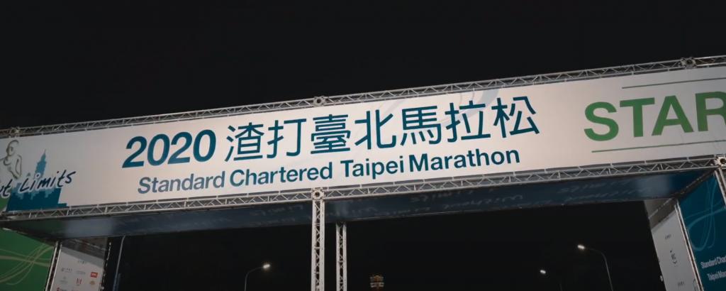 2020渣打臺北馬拉松起跑線