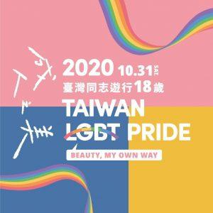 【2020臺灣同志遊行:彩虹市集等您來相見】