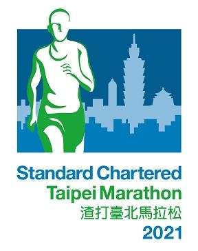 【2021渣打臺北公益馬拉松 你,報名了嗎?】