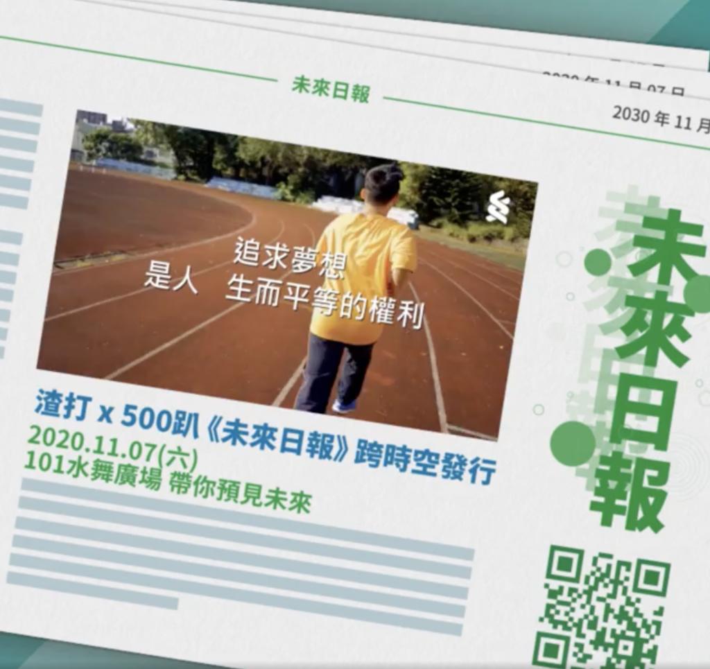 未來日報,視障者向前跑步