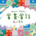 【賞畫.賞話〡國際身心障礙者日 線上畫展】